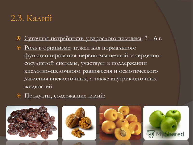 Калий: продукты богатые калием, суточная норма, польза, избыток и недостаток