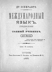 Эсперанто — идеальный язык или утопия?