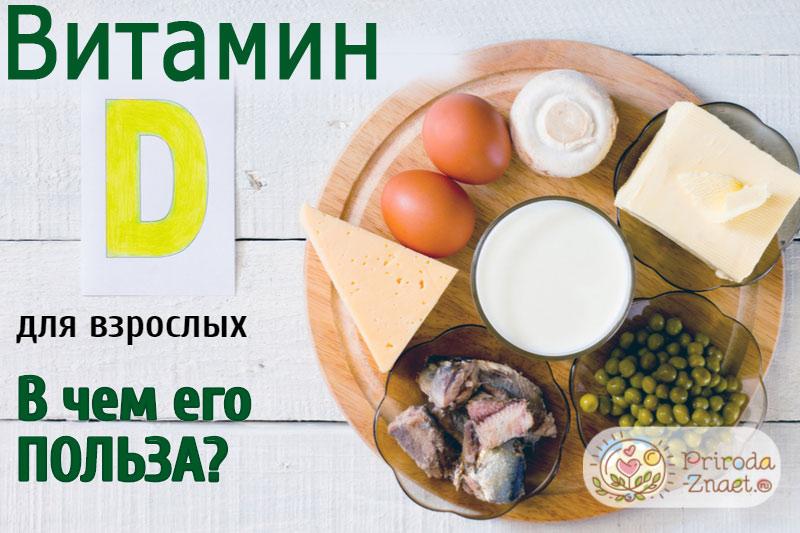 Витамин д3 (холекальциферол) для чего нужен, в каких продуктах содержится