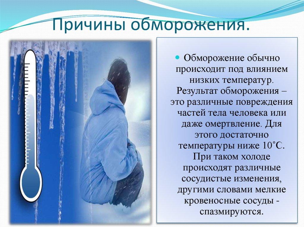 Лечение обморожений