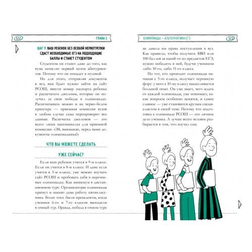 Как писать summary: практические советы, способы и рекомендации