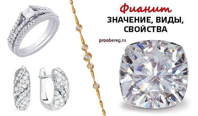 Камень фианит: свойства, фото, цена, кому подходит по знаку зодиака