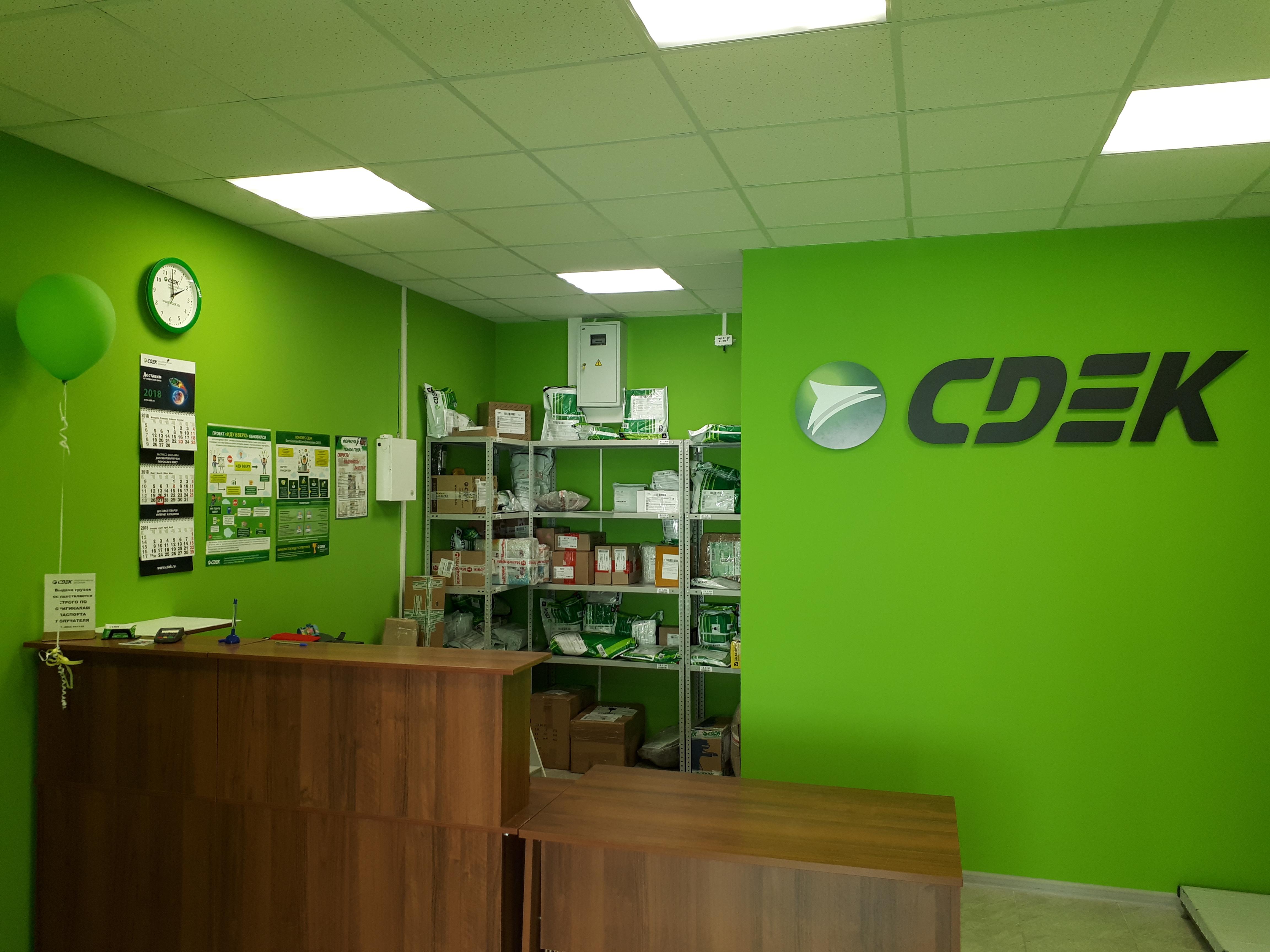 Сдэк (cdek) транспортная компания, курьерская служба, логистические решения - что это такое?
