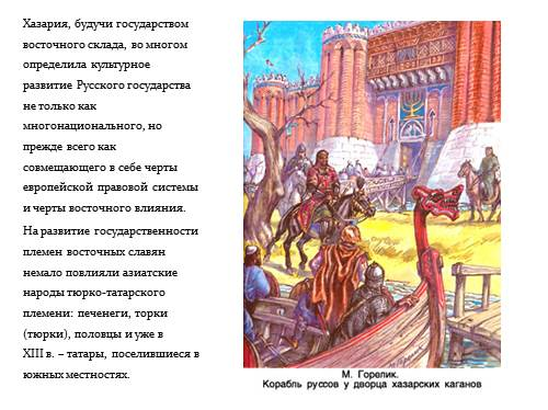 Русь (название) — википедия. что такое русь (название)