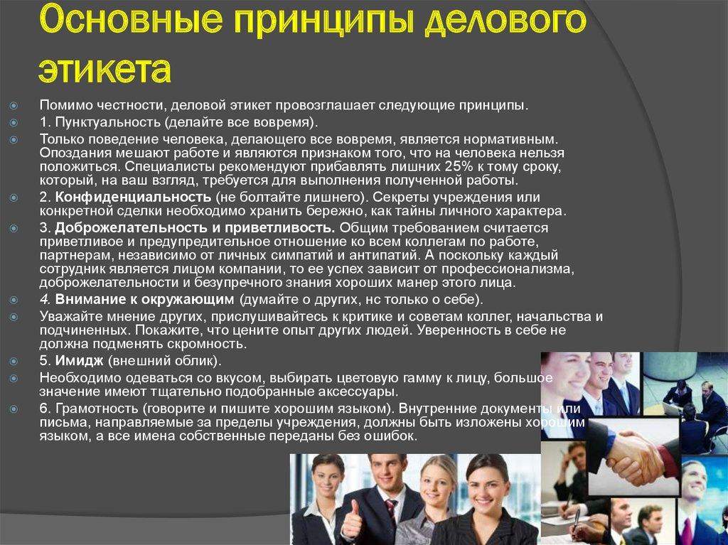 Деловой этикет: что это такое, основные правила делового общения и этикета | kadrof.ru