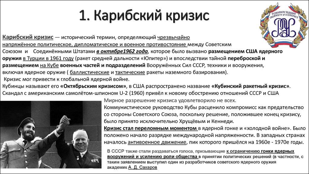 Холодная война. причины, ход событий, итоги