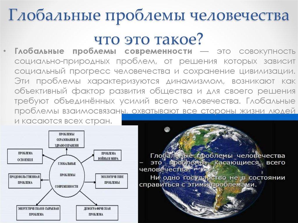 Глобальные проблемы человечества, общества, современности: что это, список, пути решения