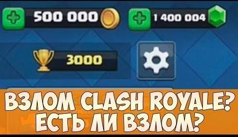 10 отличий clash royale от clash of clans