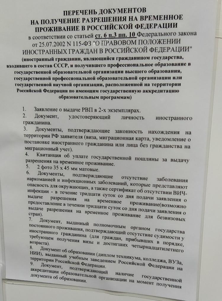 Как получить внж в россии  гражданину иностранного государства
