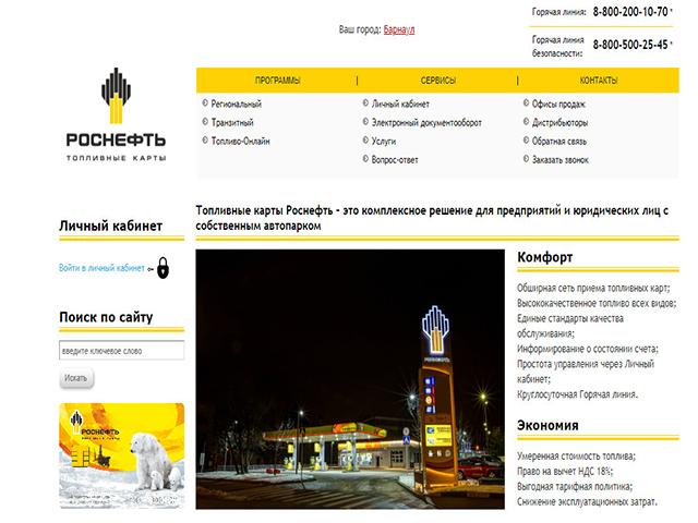 Единая топливная карта: маркетинговый ход или доступная услуга? какую лучше выбрать?   топливоcard