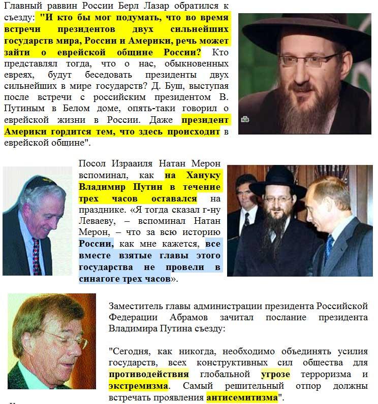 Сионисты — викиреальность