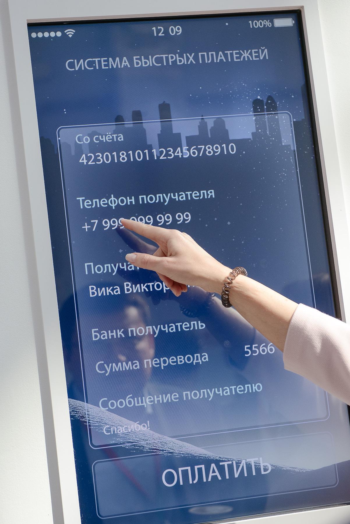 Система быстрых платежей — русский эксперт