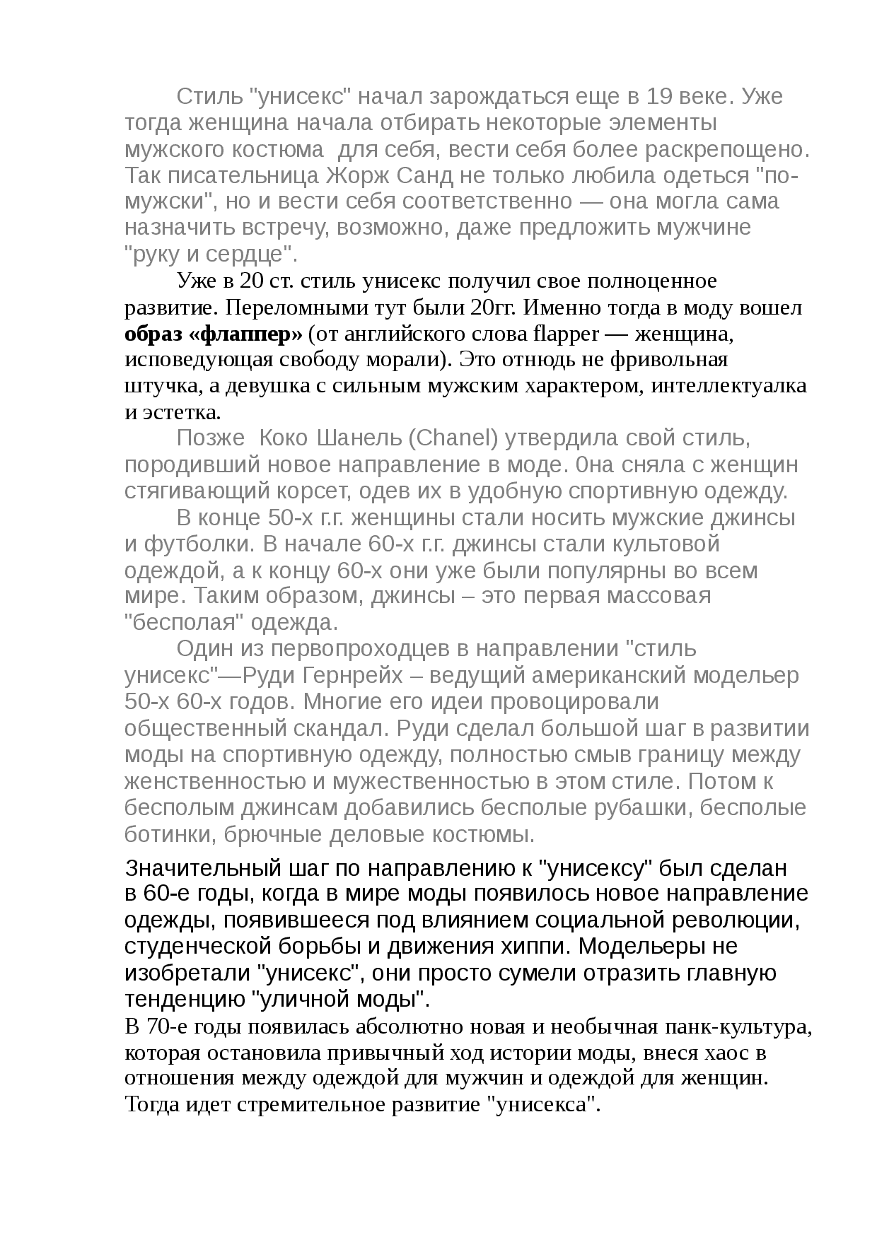 Что такое :: унисекс — ikirov.ru - энциклопедия товаров и услуг в кирове и кировской области