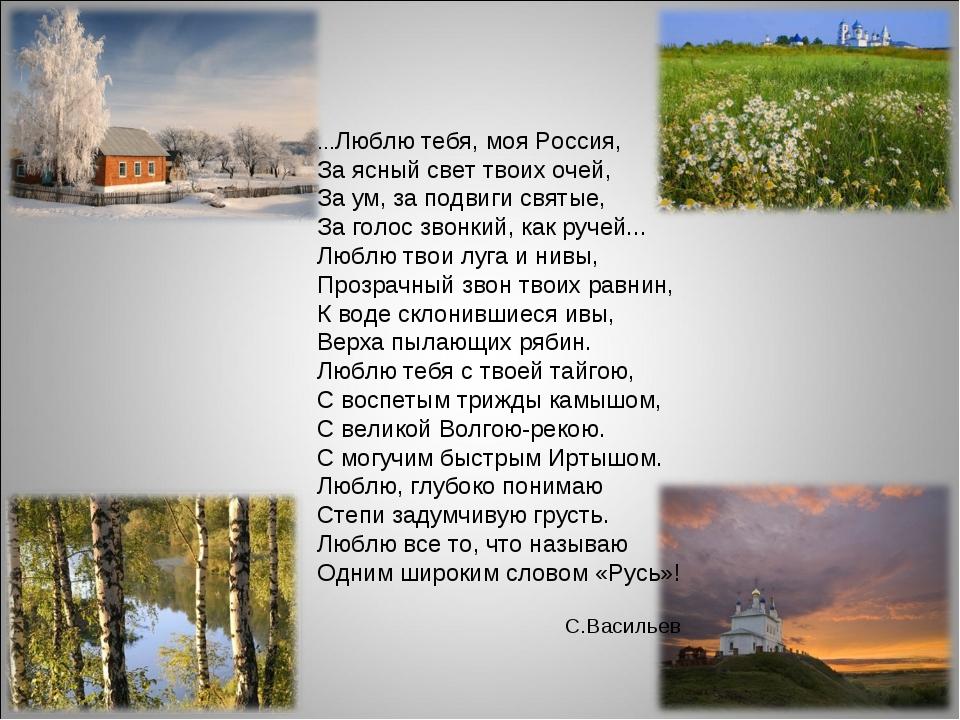 Красивые стихи о россии русских поэтов классиков - рустих - страница 4