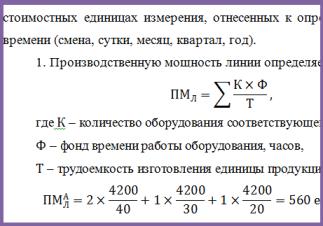 Тема 2. основные производственные фонды