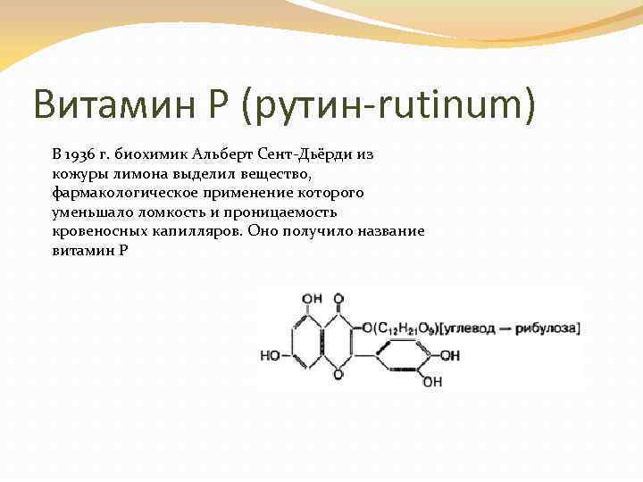 Функции витамина р (рутин)