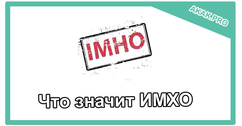 Что такое имхо? правильная расшифровка