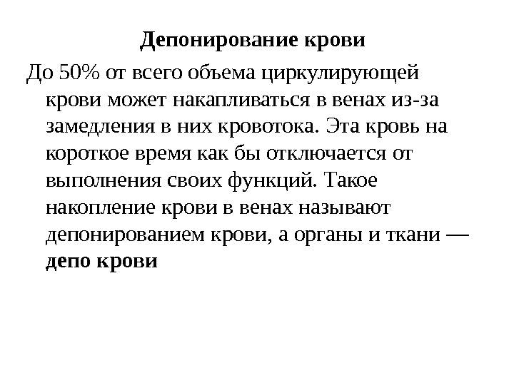 Депонирование - это процесс организованного хранения чего-либо. депонирование: определение, сущность и виды :: businessman.ru