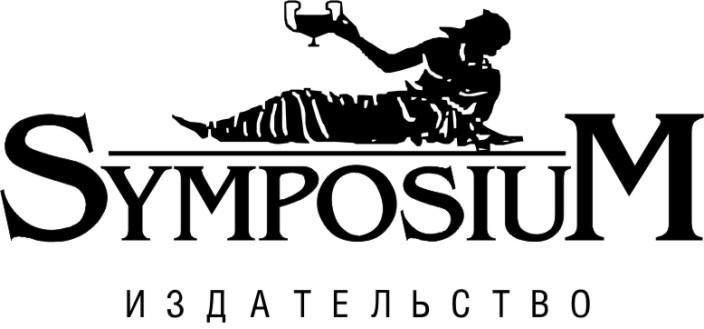 Симпозиум - symposium