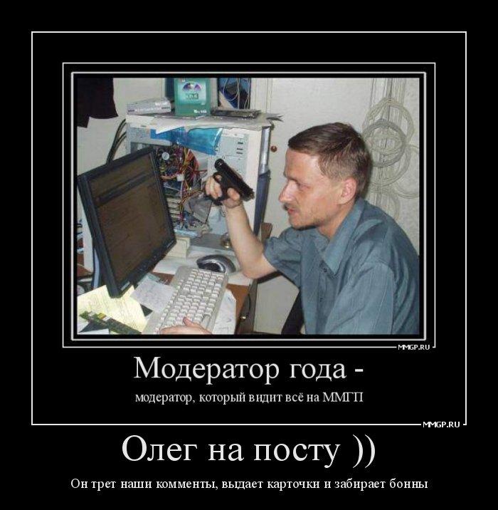 Модератор сайта – кто это и как им стать? сколько получают модераторы сайтов? | kadrof.ru