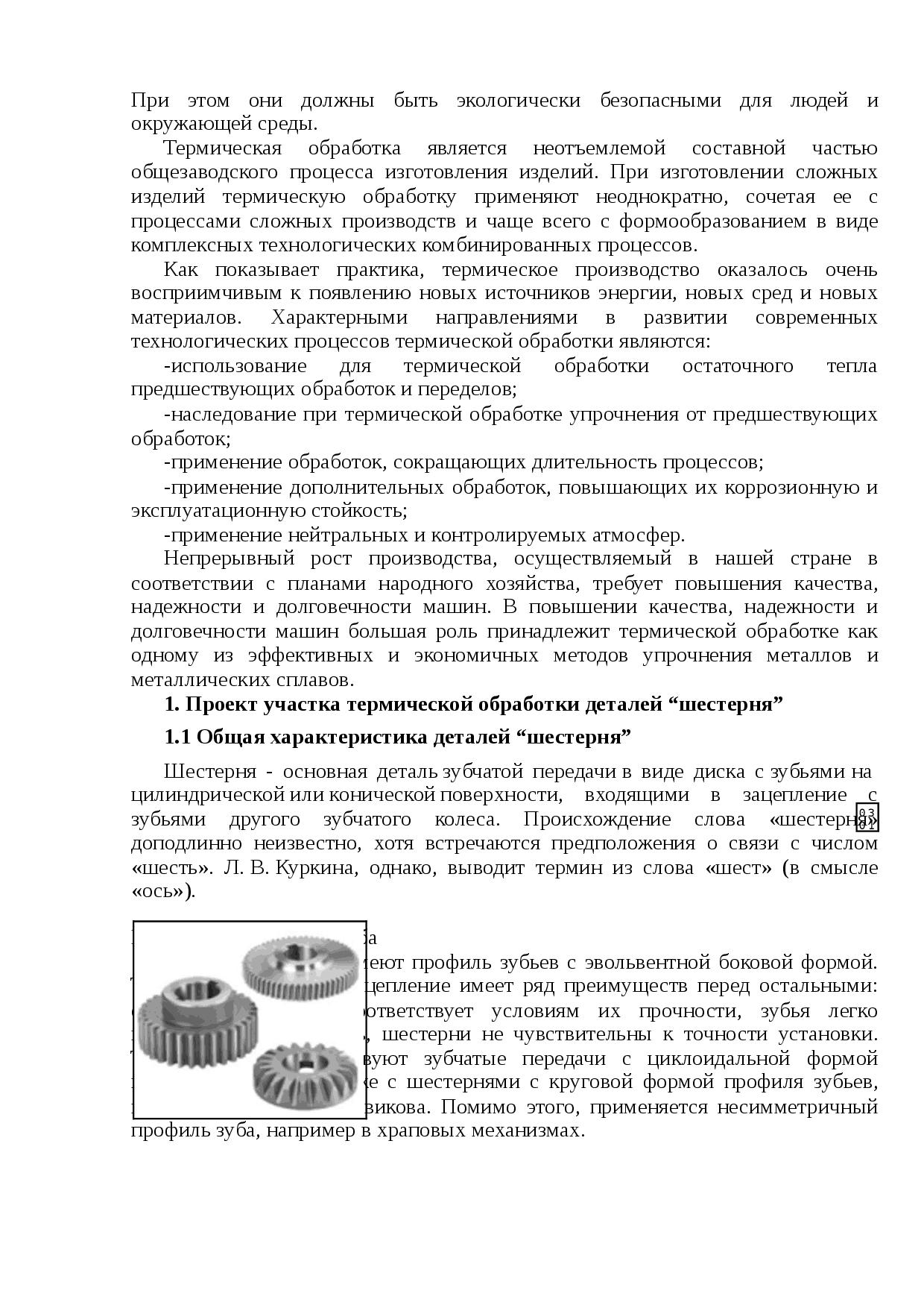 Расчет зубчатой передачи