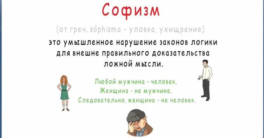 Софисты, софизм и софистика - это... примеры софизмов