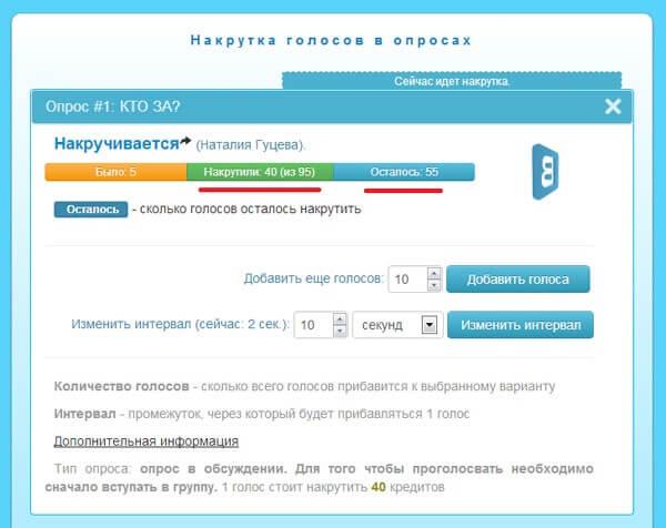 Все что нужно знать о накрутке голосов в вконтакте