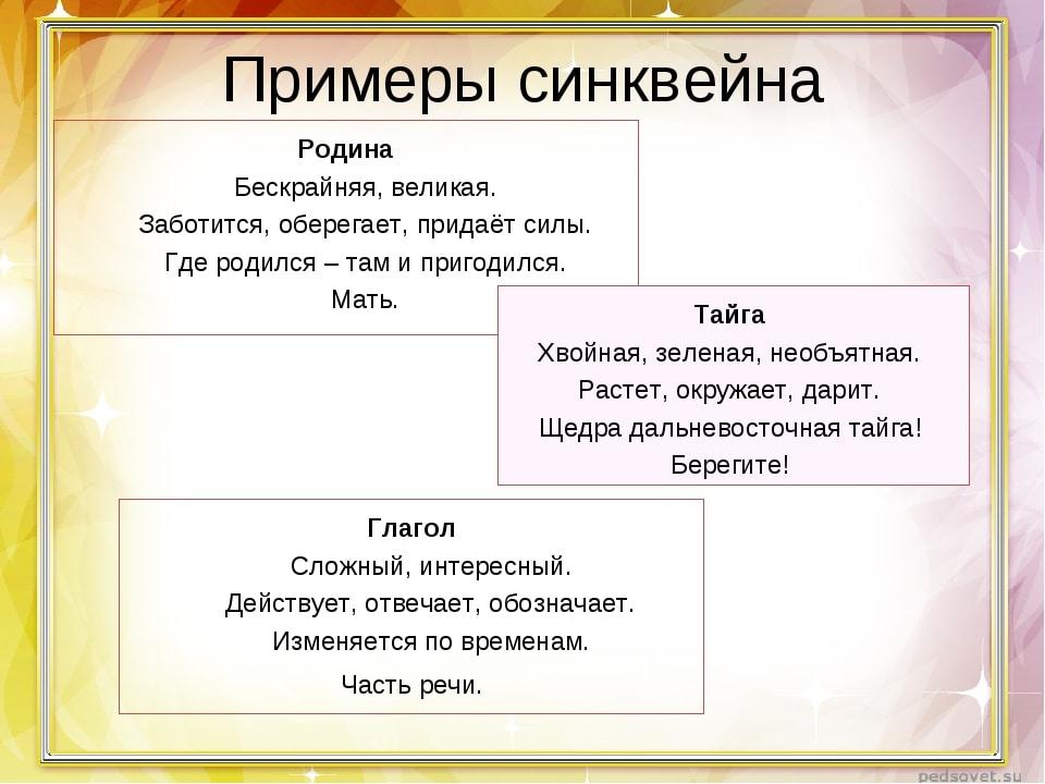 Что такое синквейн и как его составить: примеры