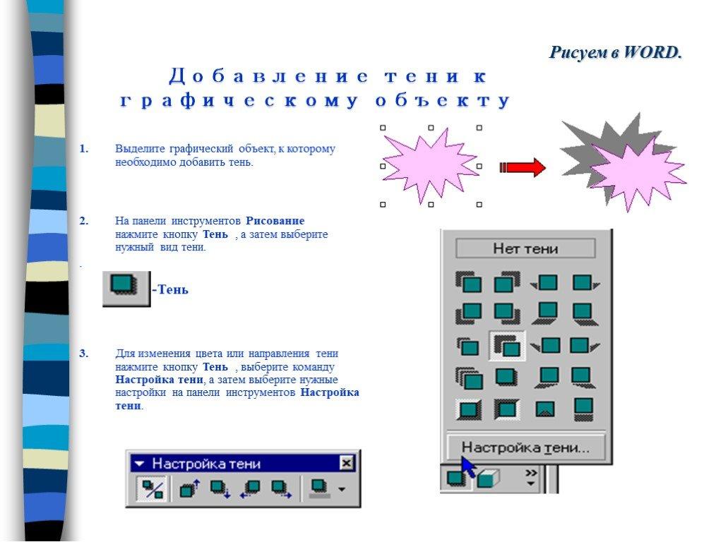 Рисунки и графические объекты в текстовых документах word