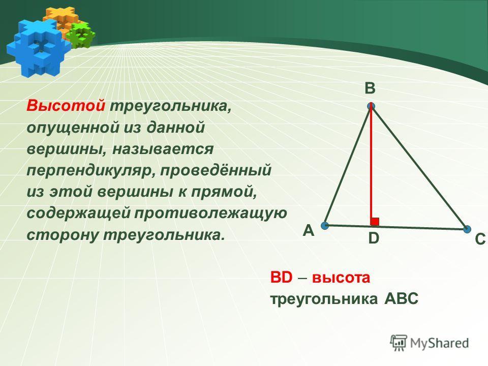 Высота равностороннего треугольника | онлайн калькуляторы, расчеты и формулы на geleot.ru