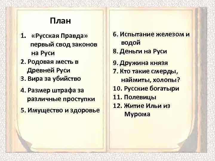 Смерды – одна из самых многочисленных подгрупп населения древней руси