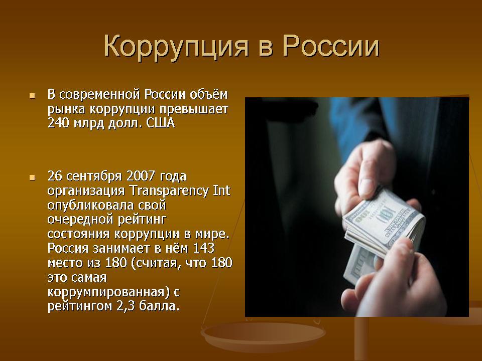 Коррупция: определение, виды, закон, ответственность
