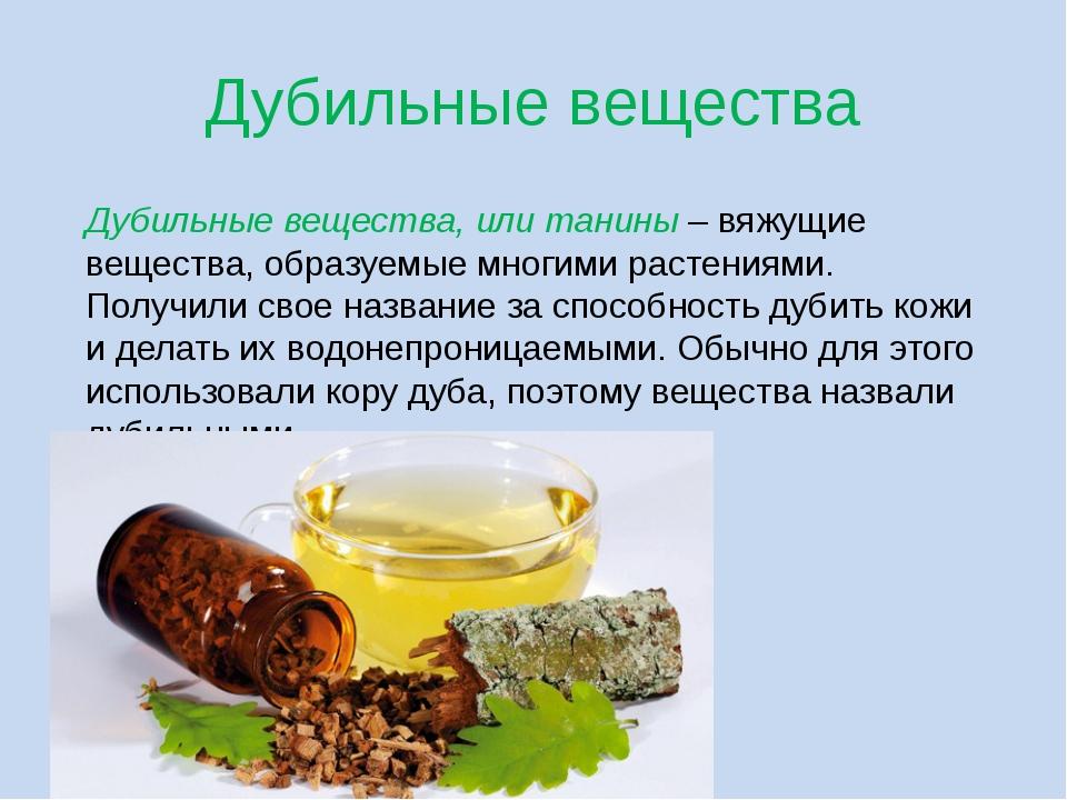 Дубильные вещества, как влияют на организм. полезные и целебные свойства дубильных веществ в чае | здоровье человека