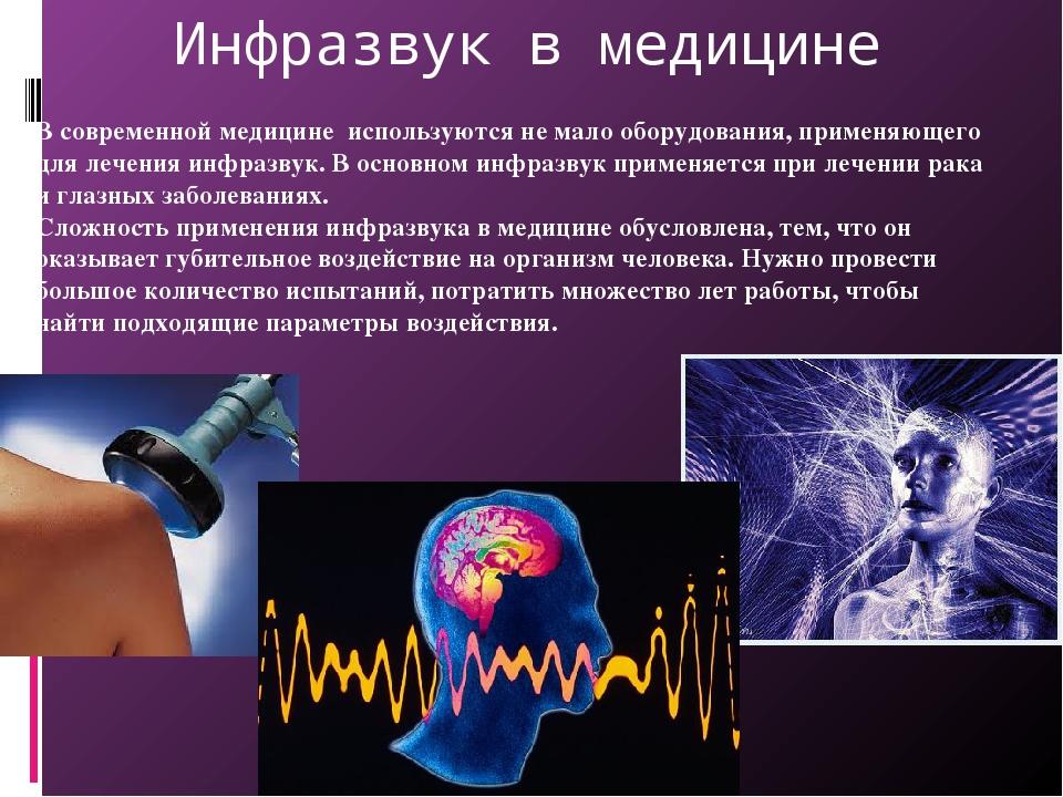 Инфразвук - это... влияние инфразвука на человека