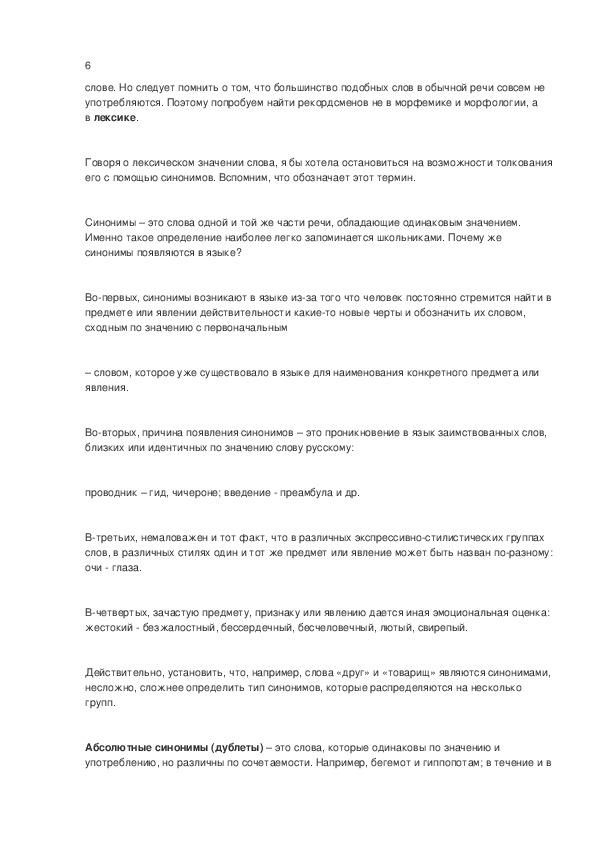 Список — википедия. что такое список