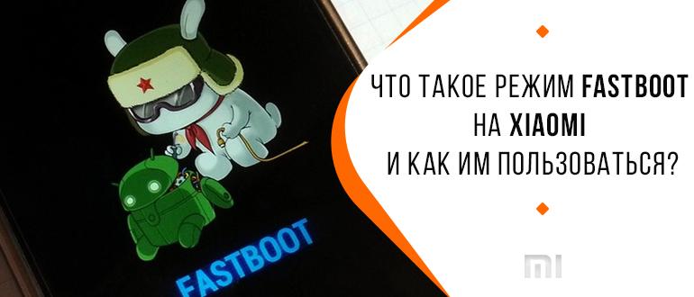Как выйти из режима fastboot на xiaomi
