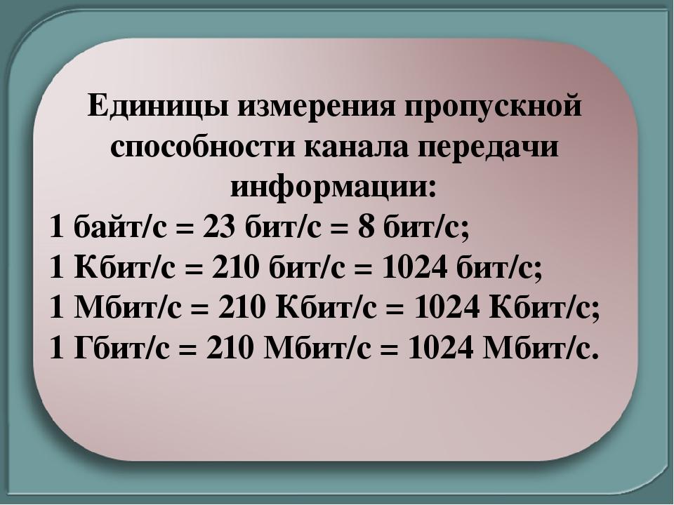 Пропускная способность каналов связи. скорость интернет-соединения