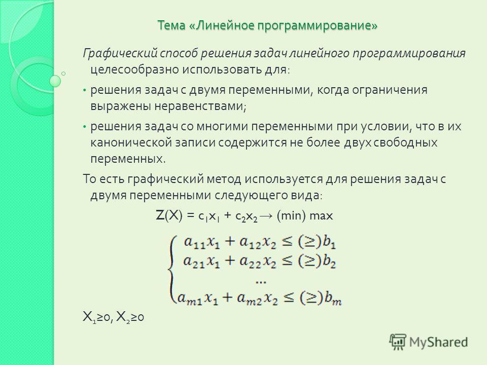 Линейное программирование. теория