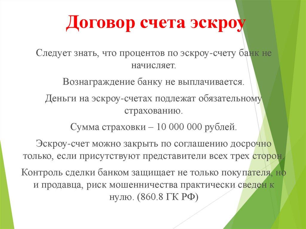 Договор эскроу защитит деньги иимущество