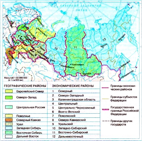Почему районирование называют важнейшим методом географии