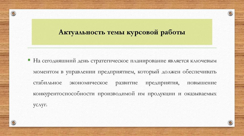 Актуальность темы: что такое, как определить, написать и раскрыть, примеры