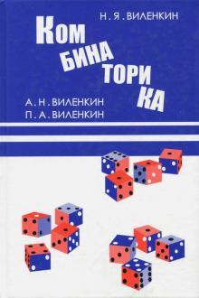 Комбинаторика — википедия
