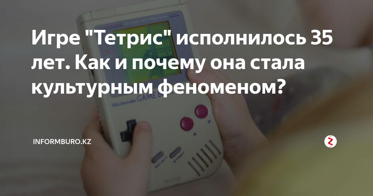 Игры тетрис онлайн играть бесплатно в tetris без регистрации