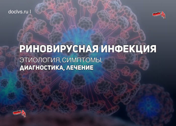 Риновирус и аденовирус отличия