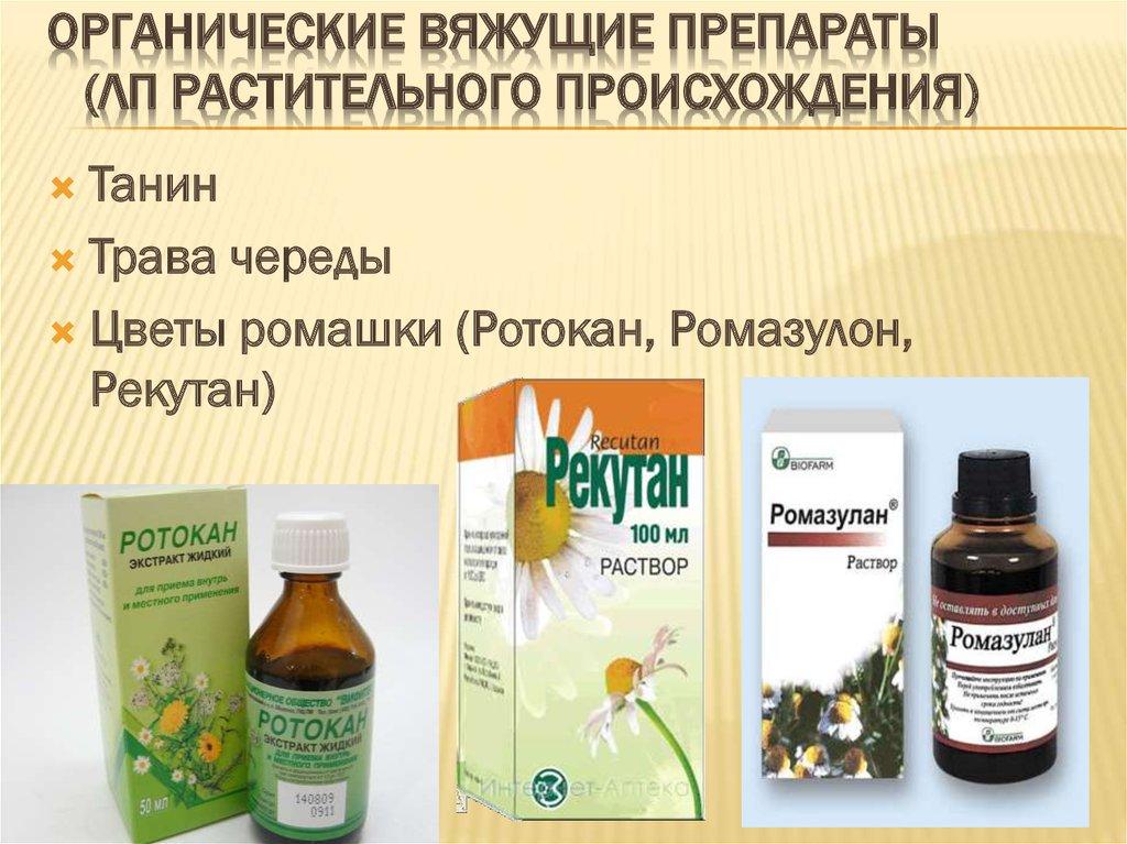 Адаптогены: что это такое, принцип действия, как принимать, список популярных препаратов?