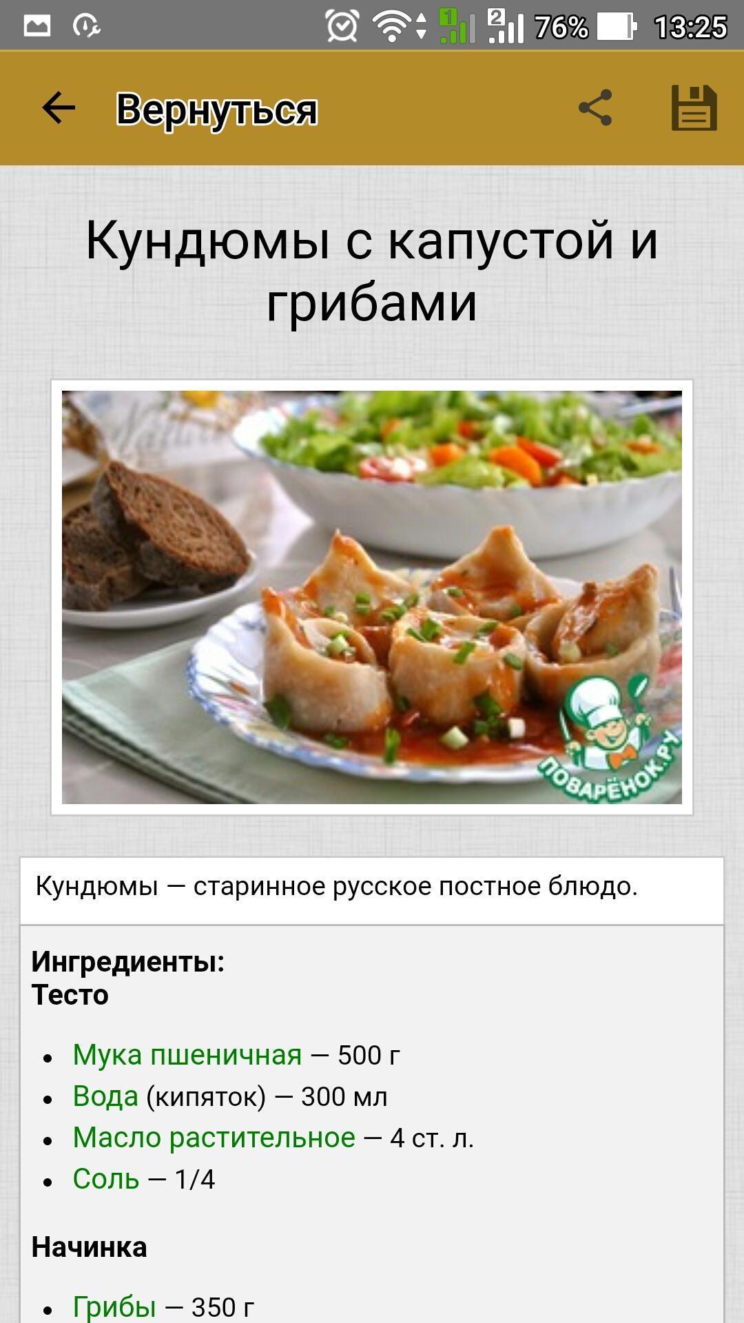 Хинкали — рецепты приготовления в домашних условиях
