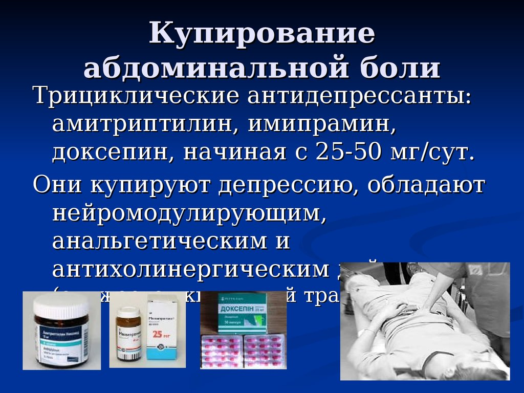 Абдоминальная боль: причины, механизм, принципы лечения