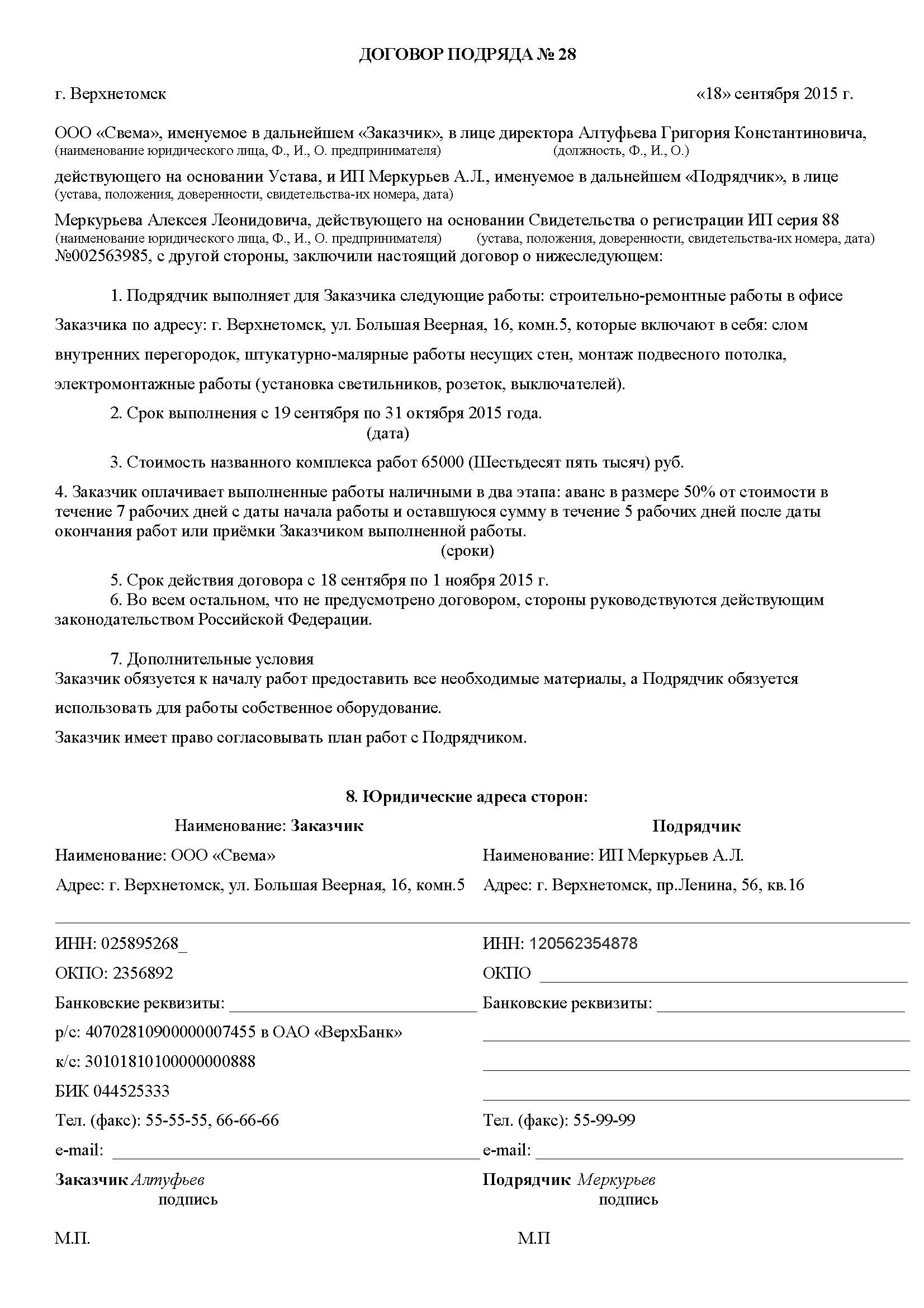 Договор подряда с физическим лицом: оплата, условия, нововведения 2020