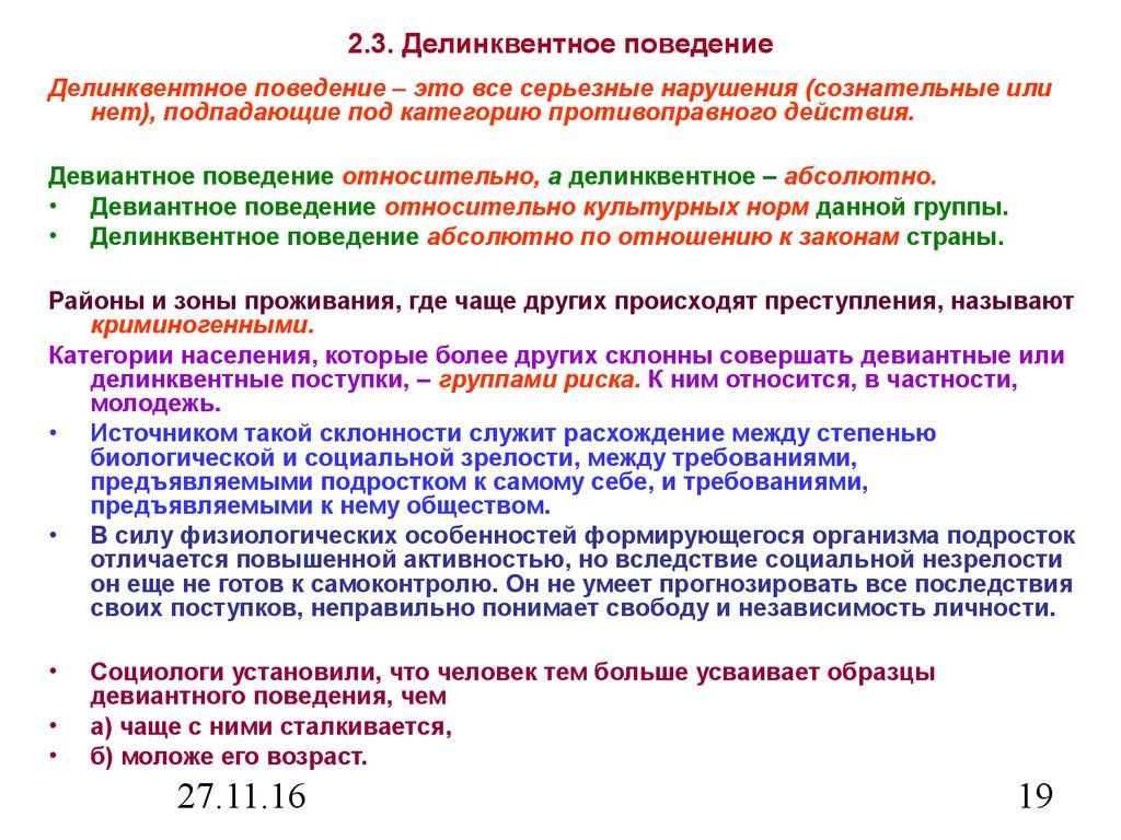 Делинквентное поведение - понятие, виды, признаки и условия формирования - помощник для школьников спринт-олимпик.ру