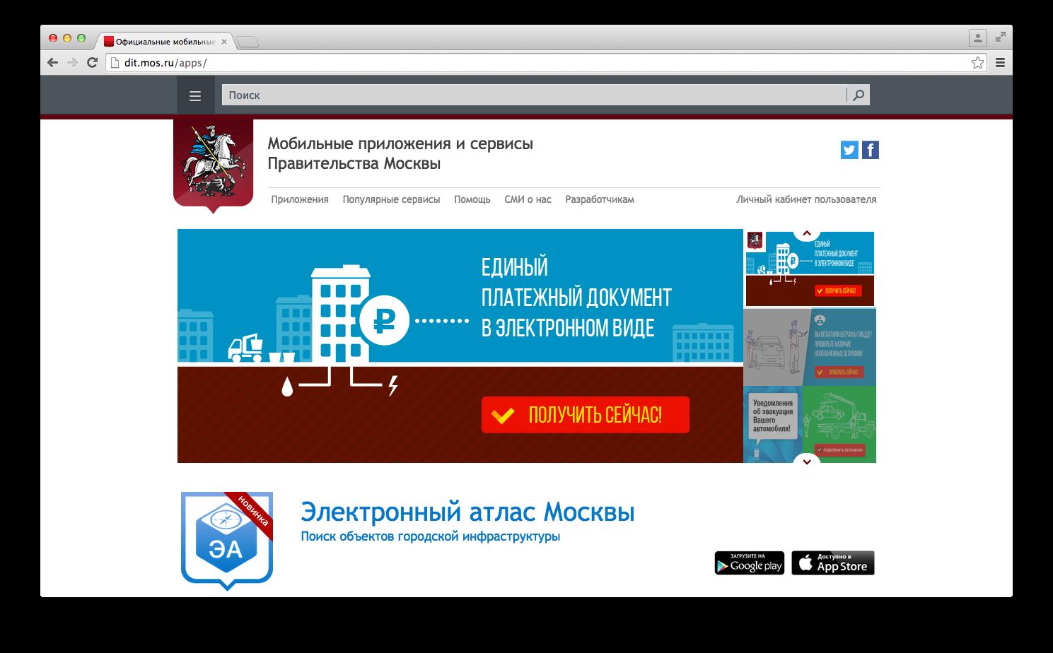 """Чем возмутило москвичей приложение властей для """"коронавирусной"""" слежки"""